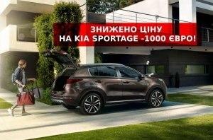 Снижена цена на KIA SPORTAGE -1000 Евро!