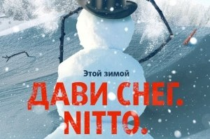 Дави снег шинами NITTO!